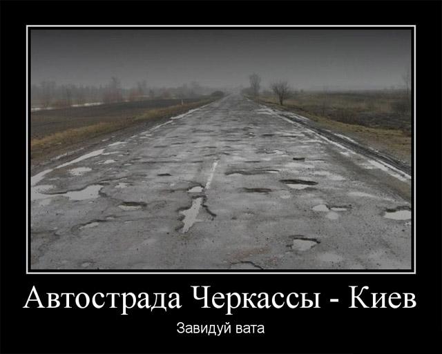 Смешные и прикольные демотиваторы про Украину - подборка 20 штук 9