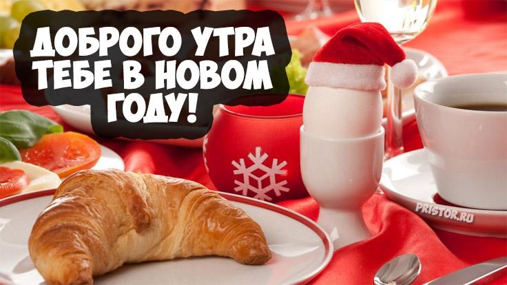 С добрым утром Новый год - очень красивые картинки, открытки 10