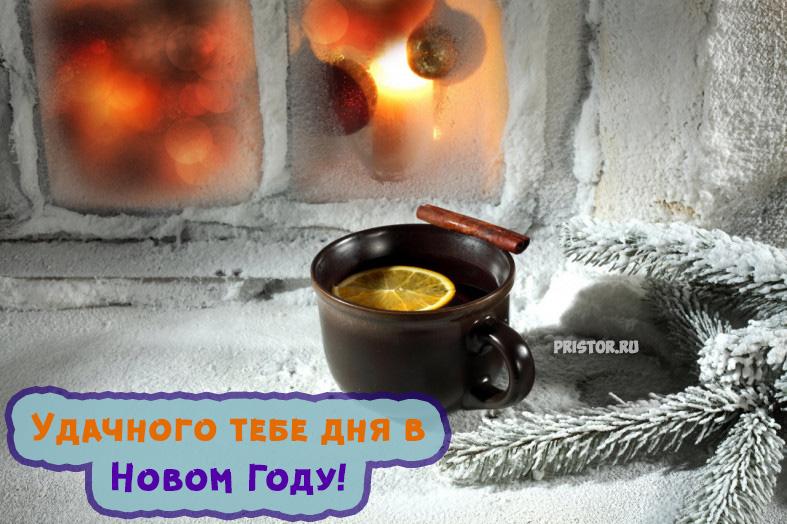 С добрым утром Новый год - очень красивые картинки, открытки 3