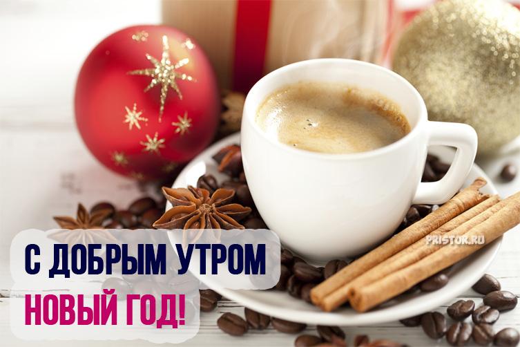 С добрым утром Новый год - очень красивые картинки, открытки 7