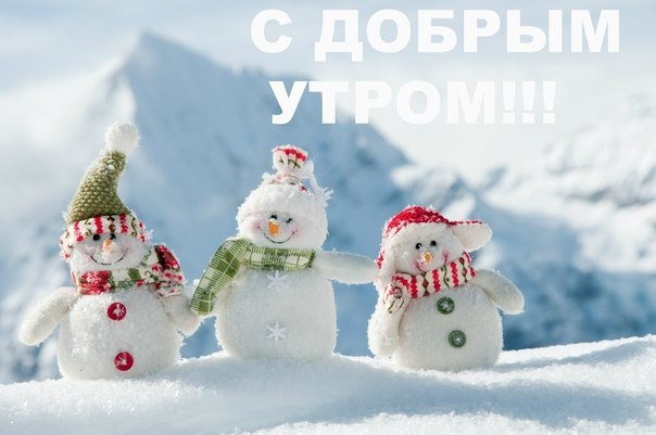 С добрым утром Новый год - очень красивые картинки, открытки 8