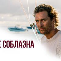 «Море соблазна» (2019) — дата выхода фильма, трейлер, новости 1