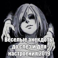 Веселые анекдоты до слез и для настроения 2019 - подборка №134 заставка