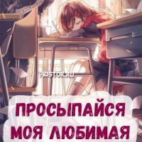 Доброе утро, любимая жена - красивые открытки и картинки 6