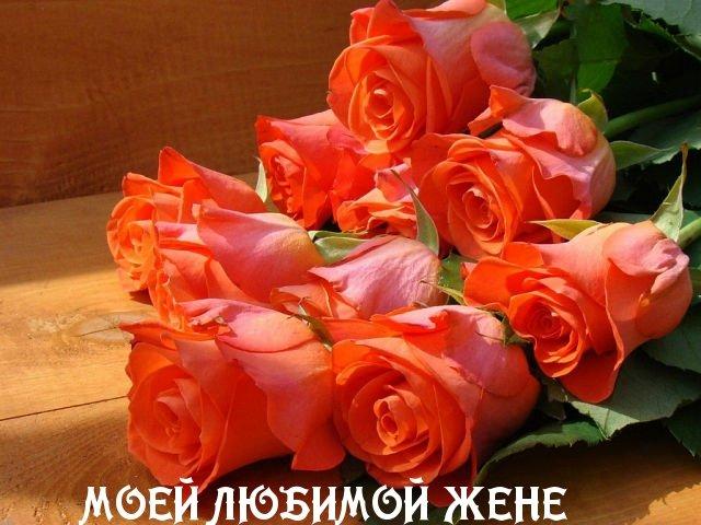 Доброе утро, любимая жена - красивые открытки и картинки 7