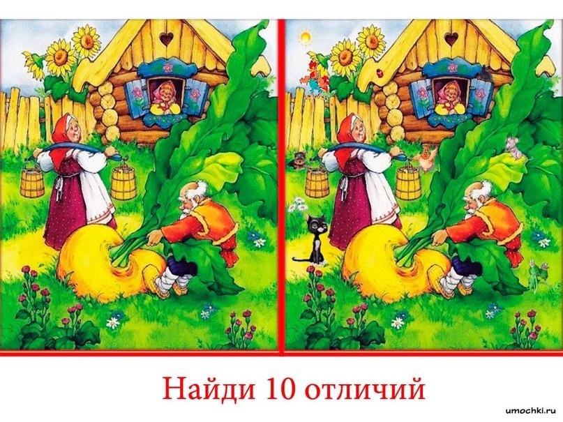Картинки «Найди отличия» для детей и взрослых - подборка 17 фото 12