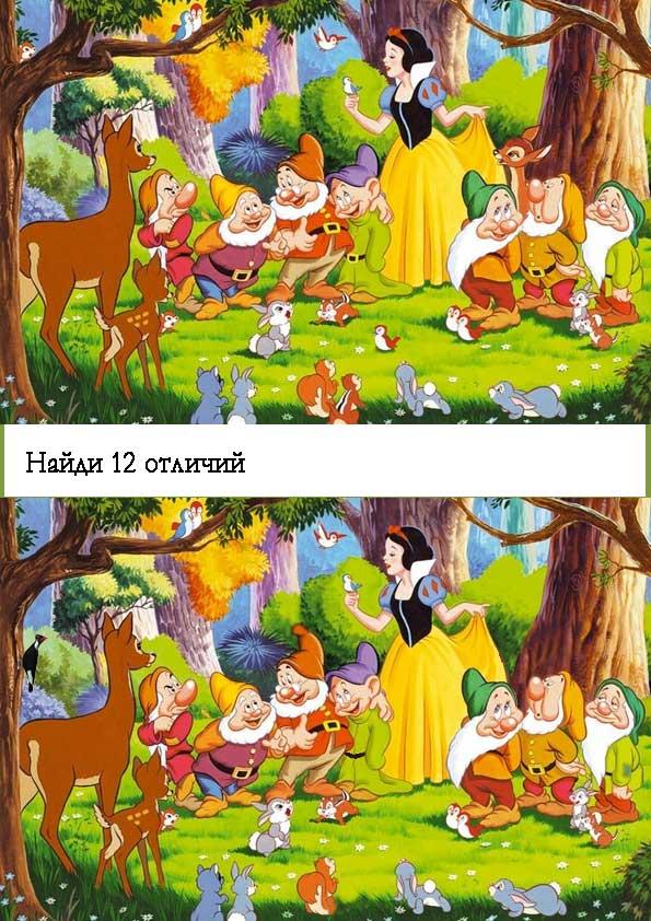 Картинки «Найди отличия» для детей и взрослых - подборка 17 фото 15
