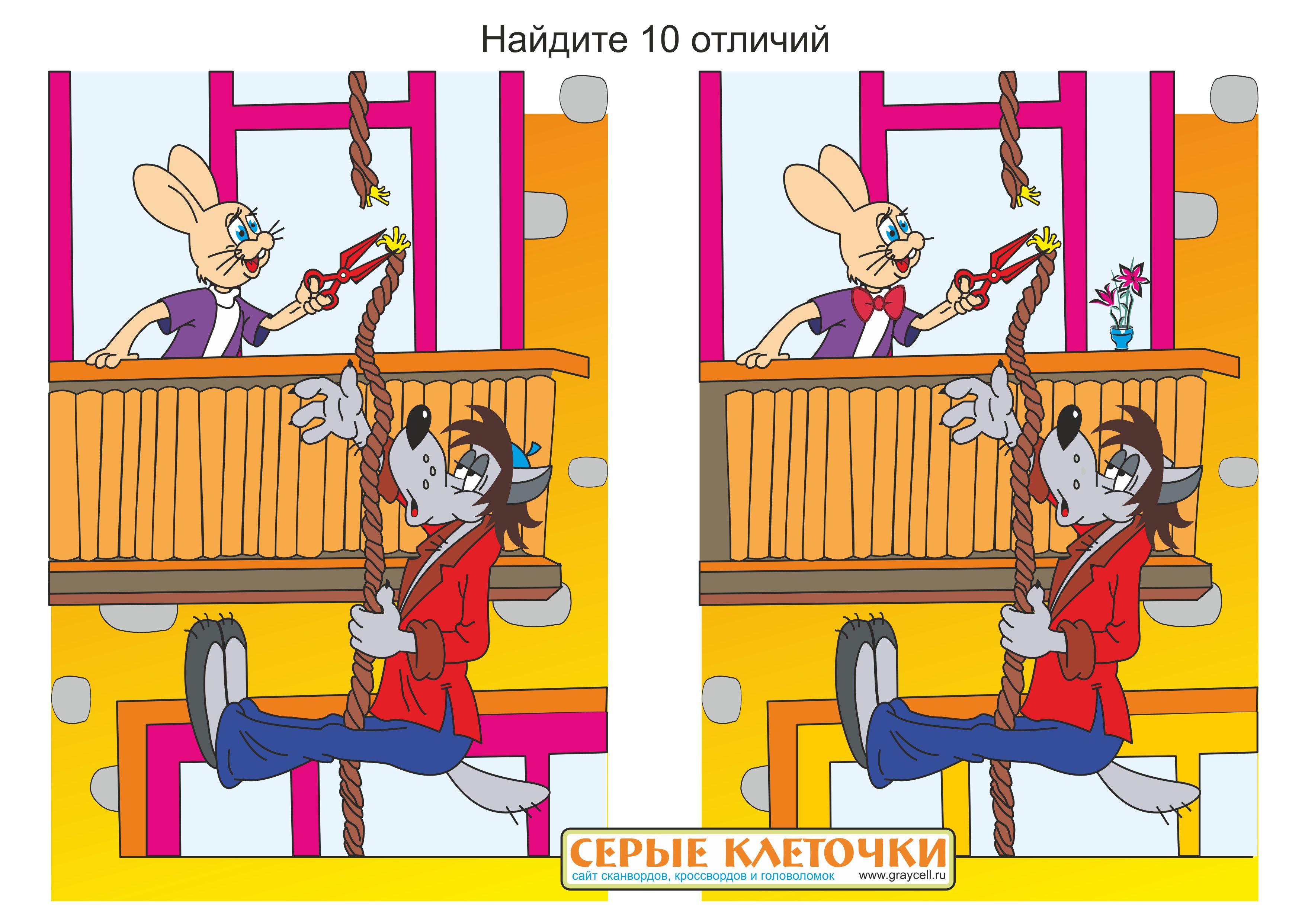 Разница в картинках онлайн