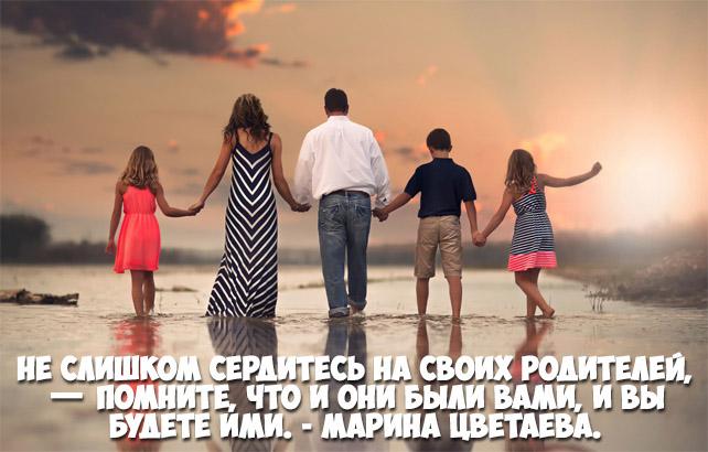 Красивые и мудрые статусы, цитаты про родителей и воспитание 11
