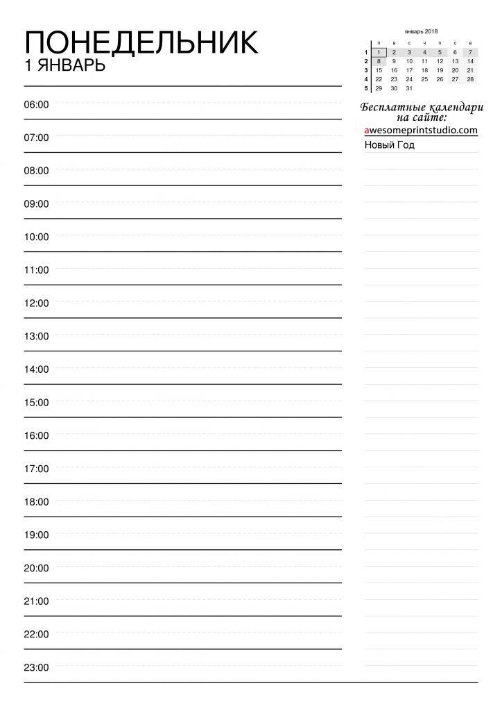 Красивые и прикольные шаблоны для ежедневника - подборка 14