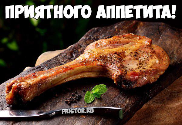 Красивые картинки с пожеланием приятного аппетита - 20 фото 10