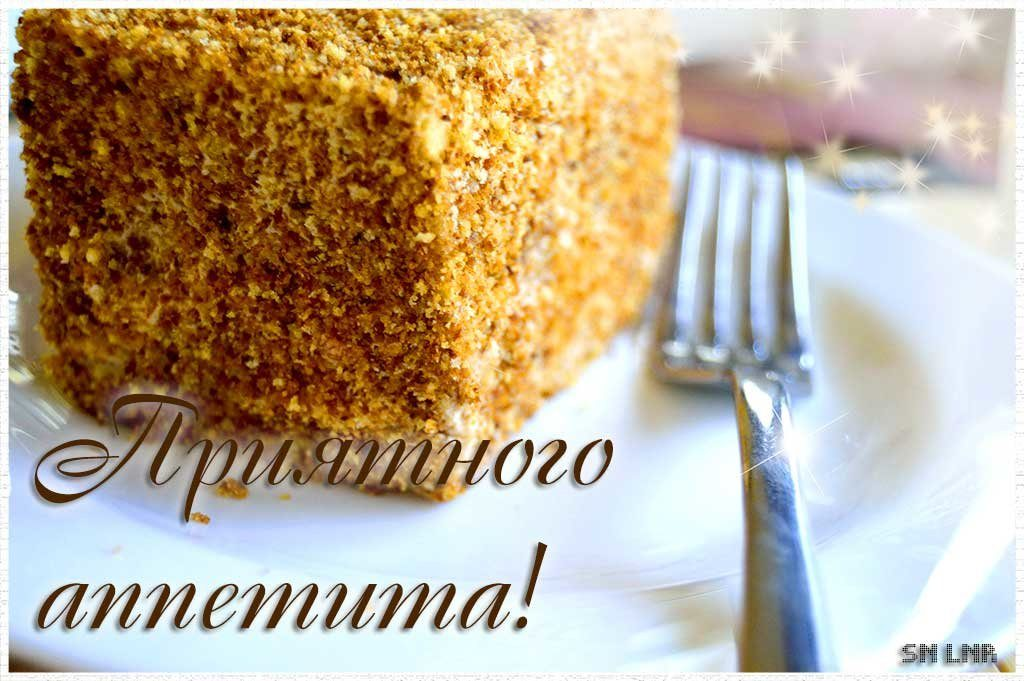 Красивые картинки с пожеланием приятного аппетита - 20 фото 12