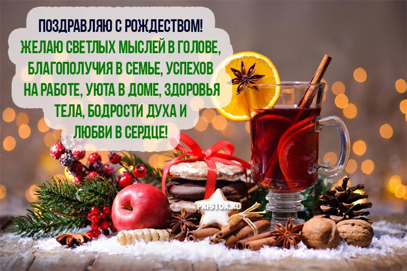 Поздравления с Рождеством Христовым - красивые картинки, открытки 10