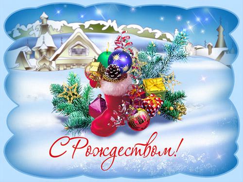 Поздравления с Рождеством Христовым - красивые картинки, открытки 2