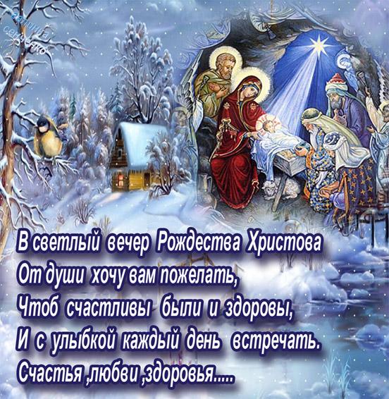 Поздравления с Рождеством Христовым - красивые картинки, открытки 3