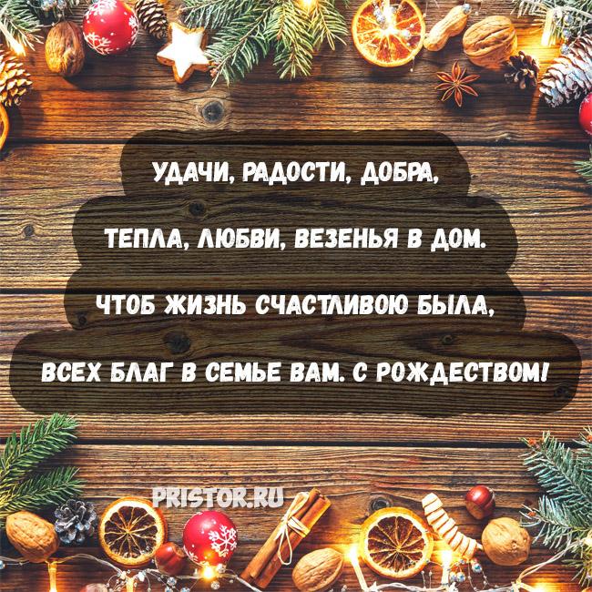Поздравления с Рождеством Христовым - красивые картинки, открытки 4
