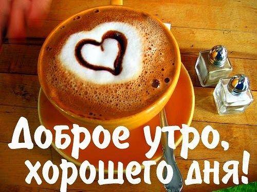 Позитивные картинки про доброе утро и хорошее настроение 1