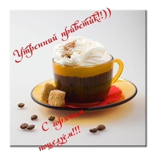 Позитивные картинки про доброе утро и хорошее настроение 16