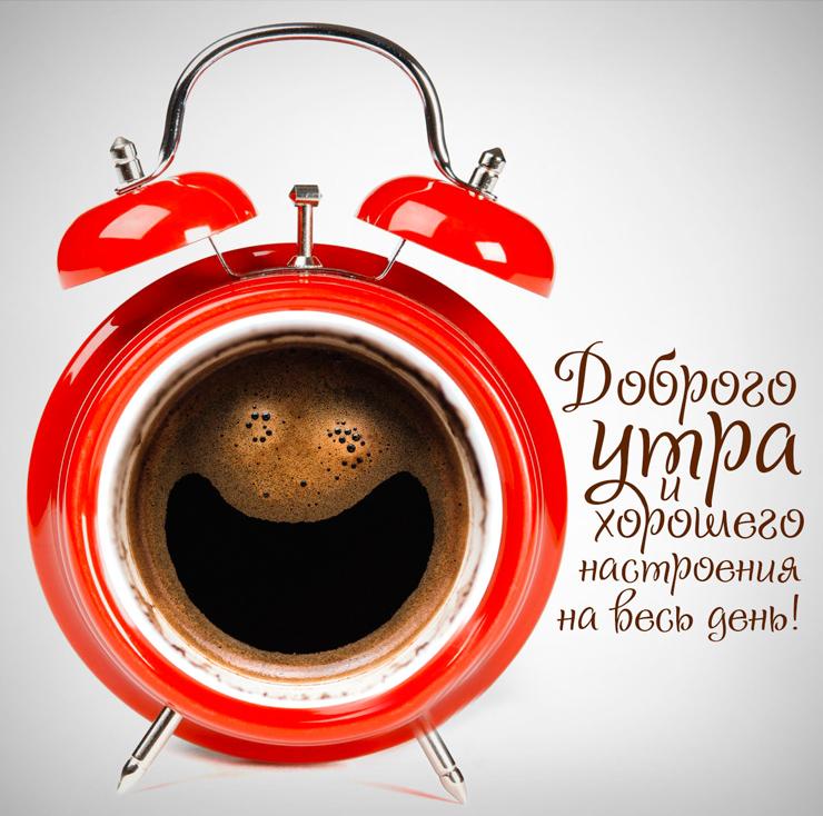 Позитивные картинки про доброе утро и хорошее настроение 4