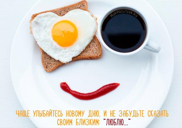 Позитивные картинки про доброе утро и хорошее настроение 9