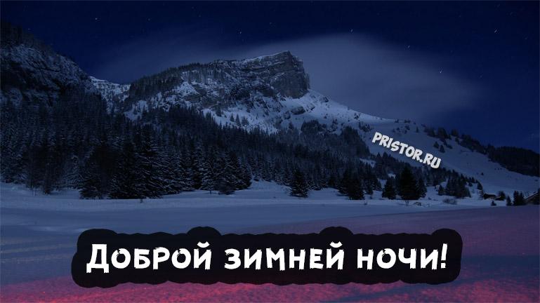 Спокойной зимней ночи - красивые картинки и открытки 2