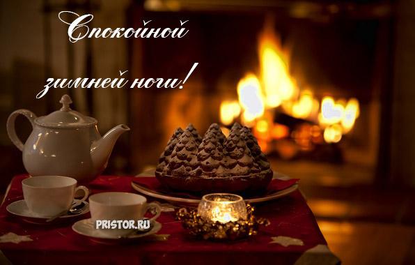 Спокойной зимней ночи - красивые картинки и открытки 3