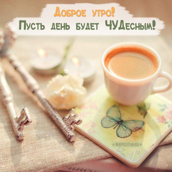 Доброе утро - открытки, картинки красивые, необычные, нежные 2