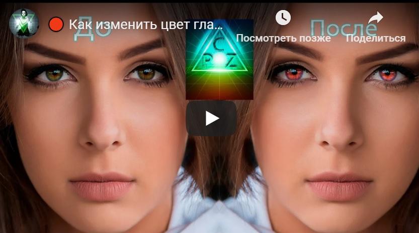 Как быстро и просто изменить цвет глаз в Фотошопе - видео 1