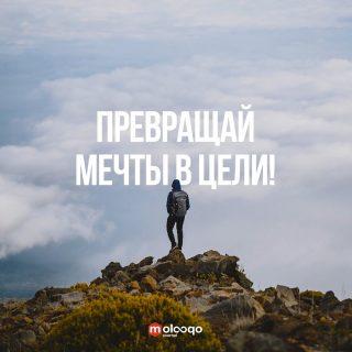Красивые и мудрые цитаты про мечты и цели со смыслом - сборка 8