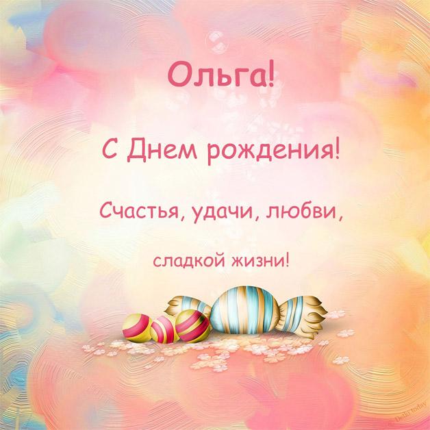 Красивые картинки и открытки Оля С Днем Рождения - сборка 3