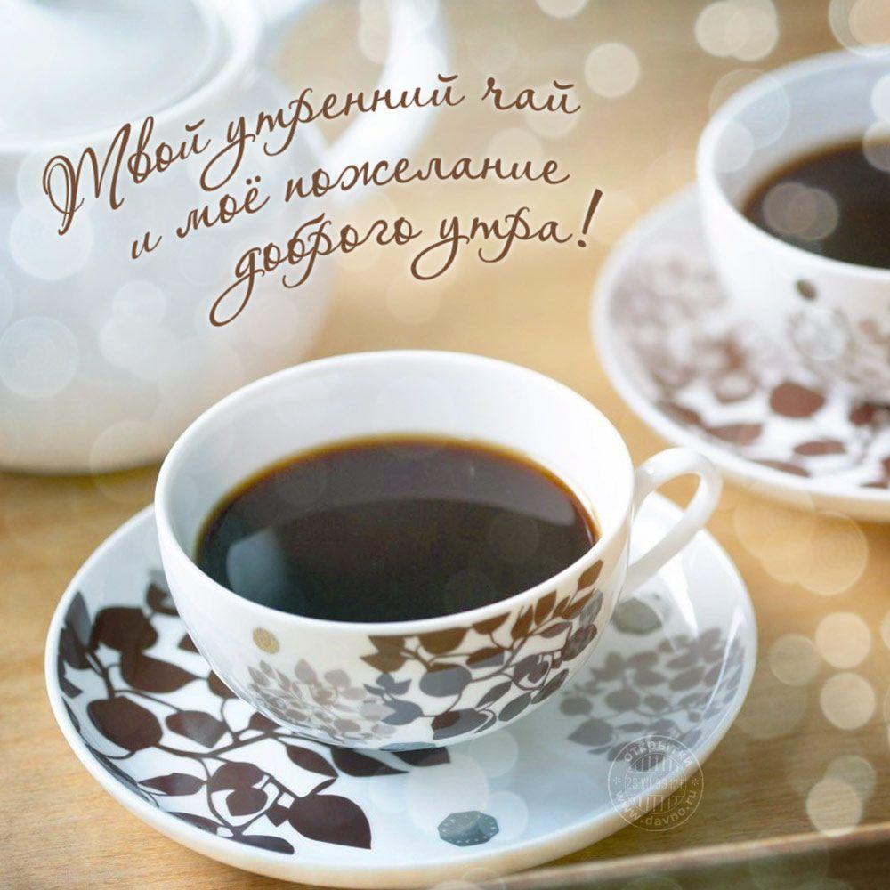 Красивые картинки чая на утро, чай утром - подборка изображений 13