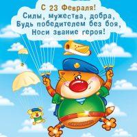 Красивые открытки с 23 февраля - Днём Защитника Отечества 11