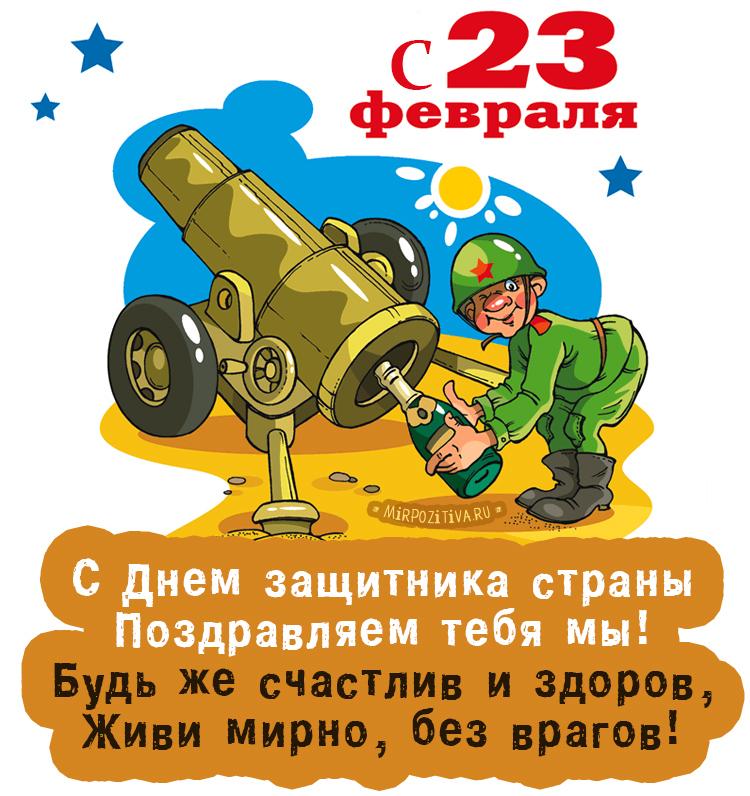 Красивые открытки с 23 февраля - Днём Защитника Отечества 2