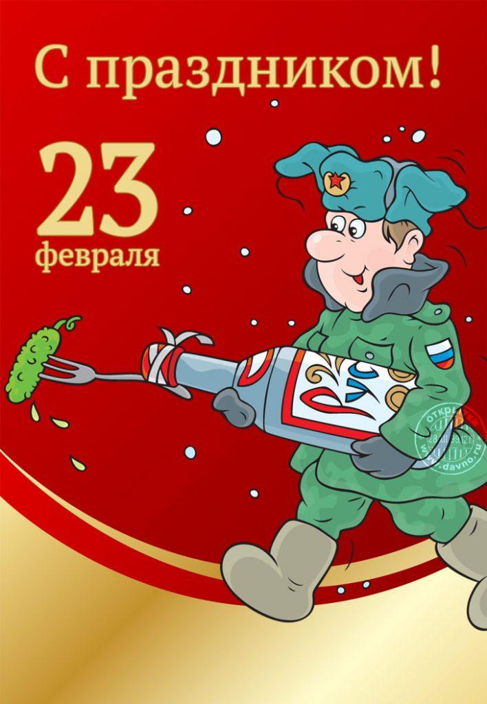 Красивые открытки с 23 февраля - Днём Защитника Отечества 4