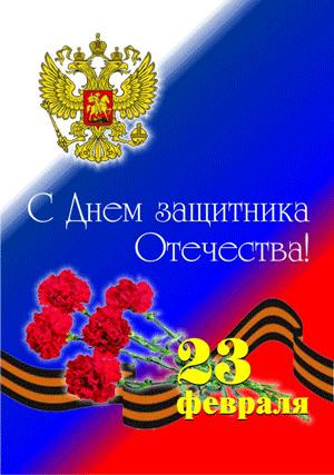 Красивые открытки с 23 февраля - Днём Защитника Отечества 5