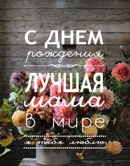 Поздравления С Днем Рождения маме - картинки и открытки 12