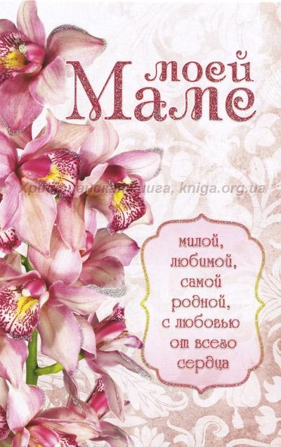 Словом милая, христианская открытка с днем рождения мама