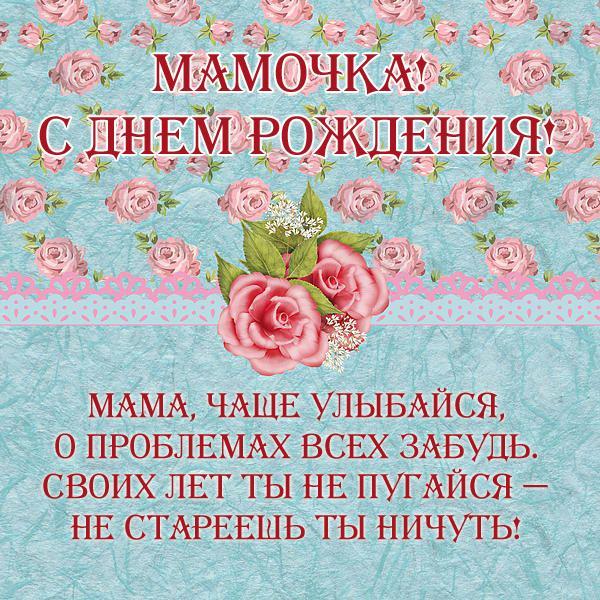 Поздравления С Днем Рождения маме - картинки и открытки 2