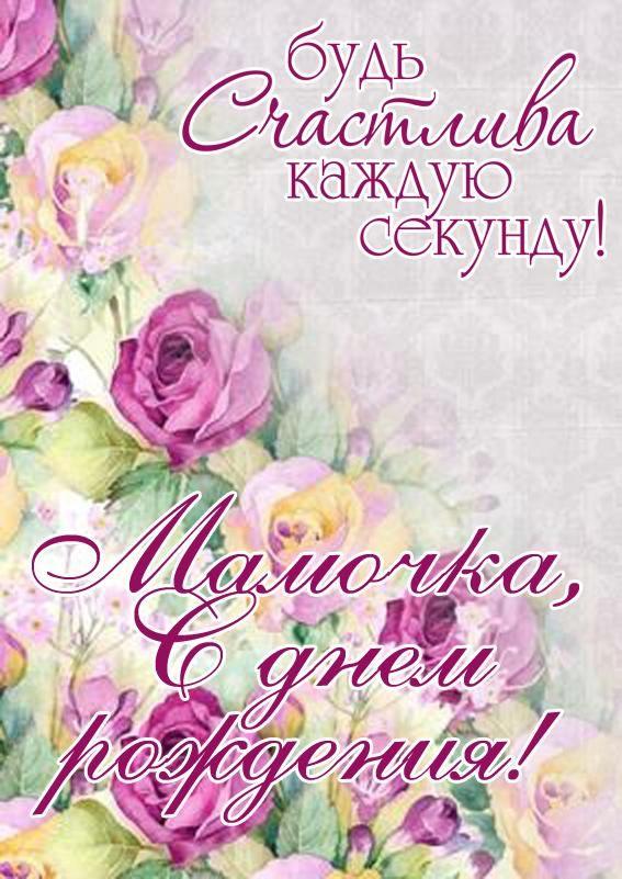 Поздравления С Днем Рождения маме - картинки и открытки 4