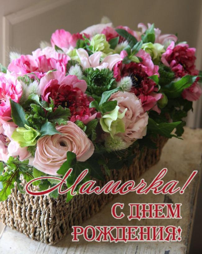 Поздравления С Днем Рождения маме - картинки и открытки 9