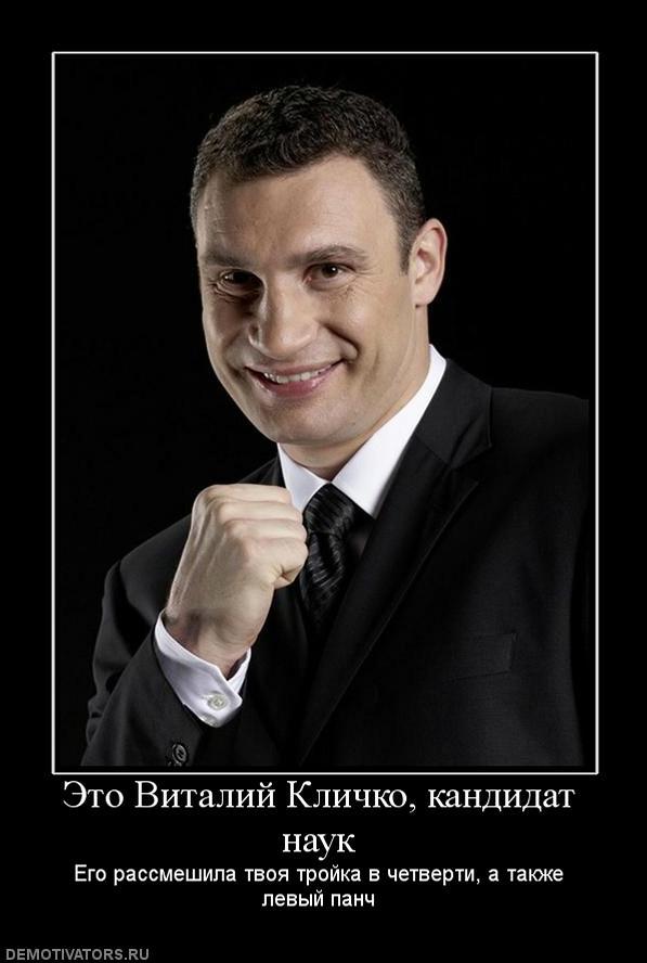 Смешные и забавные демотиваторы про Кличко - подборка 12