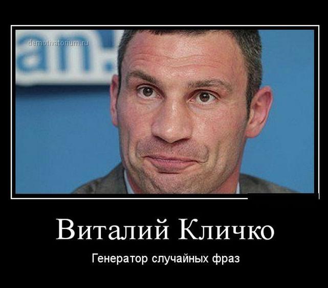 Смешные и забавные демотиваторы про Кличко - подборка 16