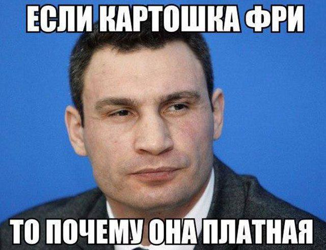 Смешные и забавные демотиваторы про Кличко - подборка 4