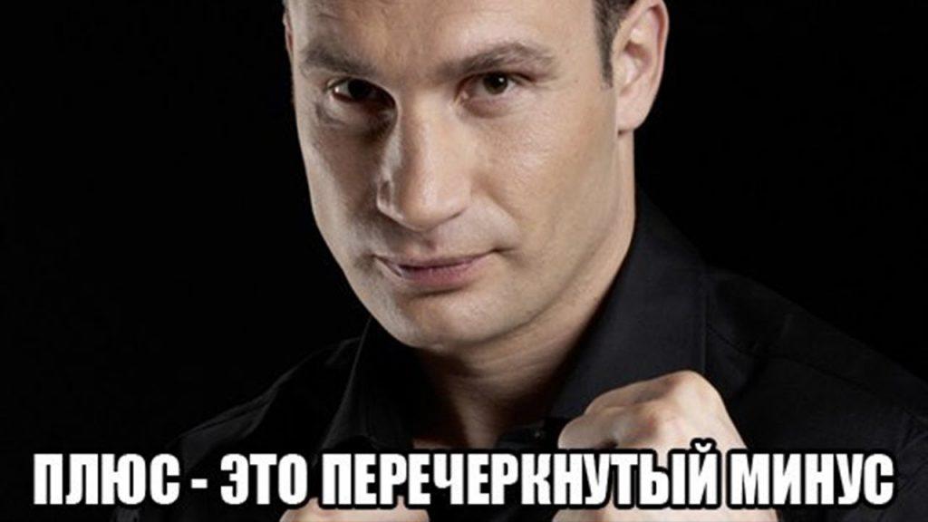 Смешные и забавные демотиваторы про Кличко - подборка 5