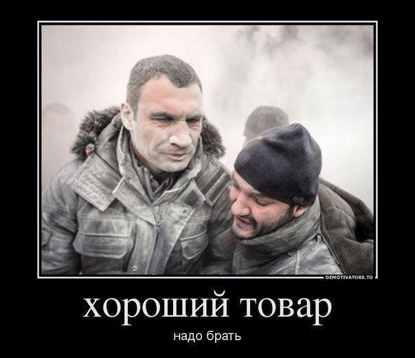 Смешные и забавные демотиваторы про Кличко - подборка 6