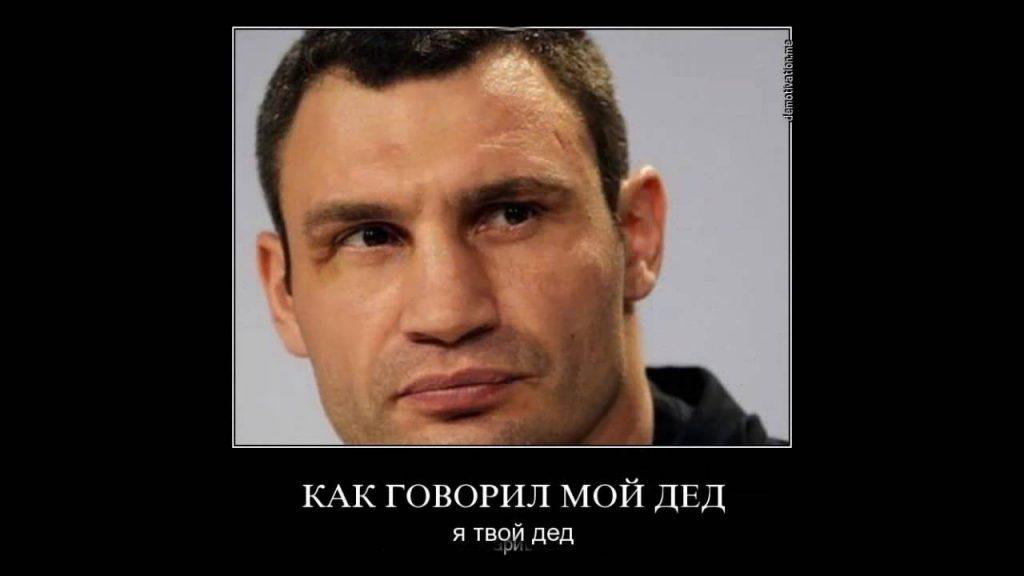 Смешные и забавные демотиваторы про Кличко - подборка 8