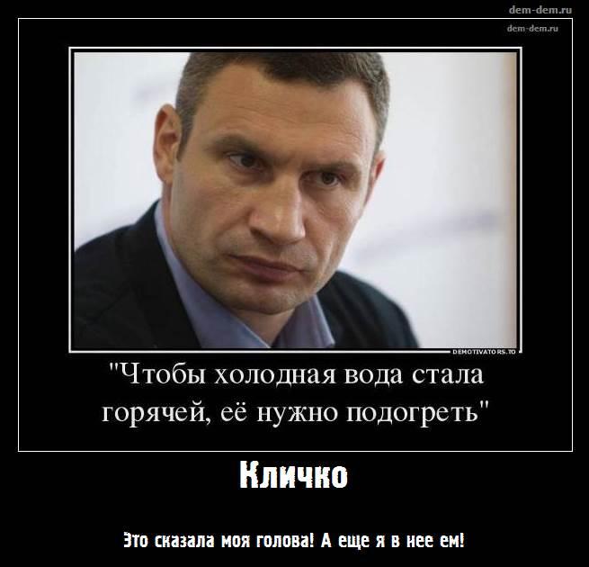 Смешные и забавные демотиваторы про Кличко - подборка 9
