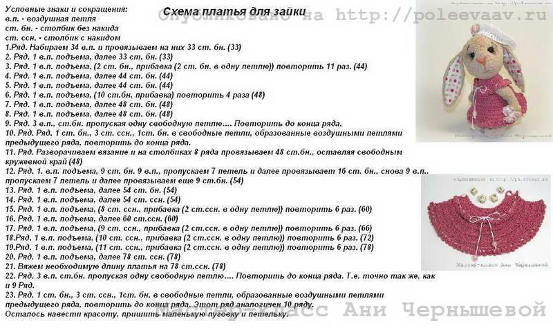 Амигуруми крючком схемы, картинки и описание к ним - подборка 19