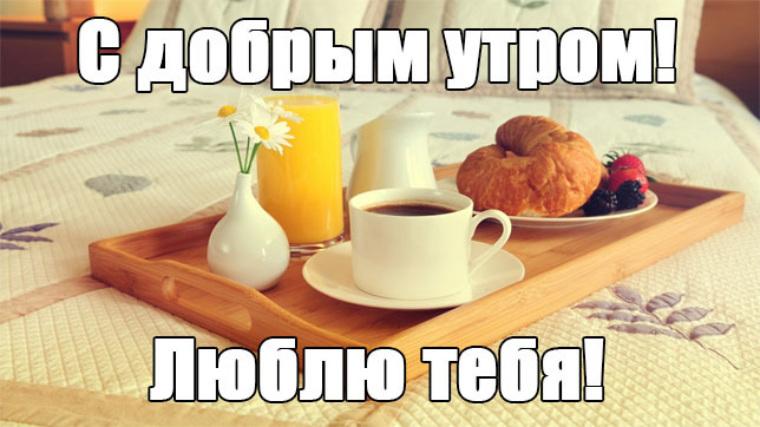 Доброе утро любимый - картинки красивые с надписью 3