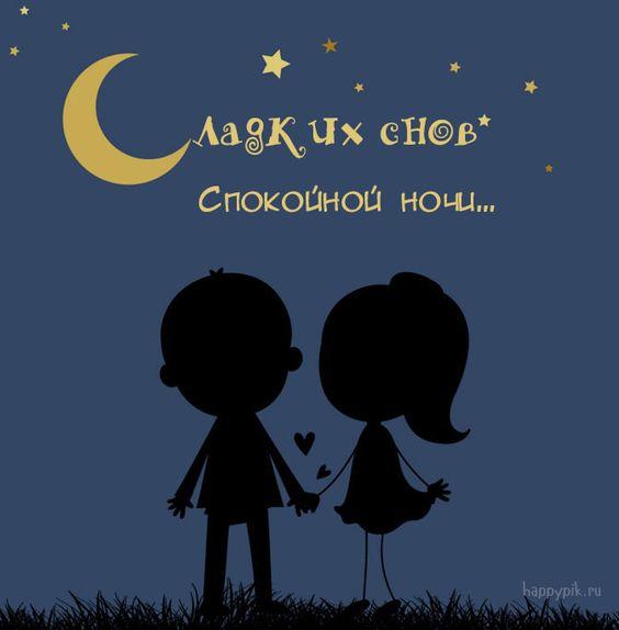 Картинки Спокойной Ночи - красивые и оригинальные 20 фото (11)